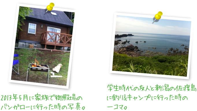 2013年5月に家族で御殿場のバンガローに行った時の写真。学生時代の友人と新潟の佐渡島に釣り&キャンプに行った時の一コマ。