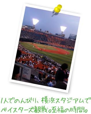 一人でのんびり、横浜スタジアムでベイスターズ観戦。至福の時間。