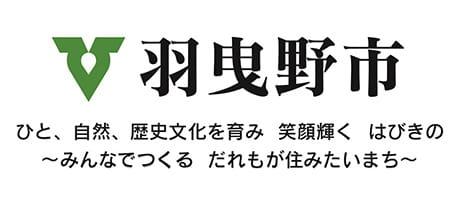 羽曳野市役所様ロゴ