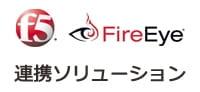 F5&FireEye