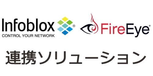 infoblox&FireEye