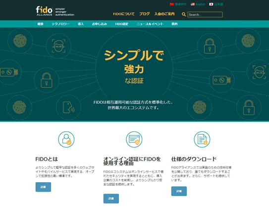 FIDO Allianceのwebサイト