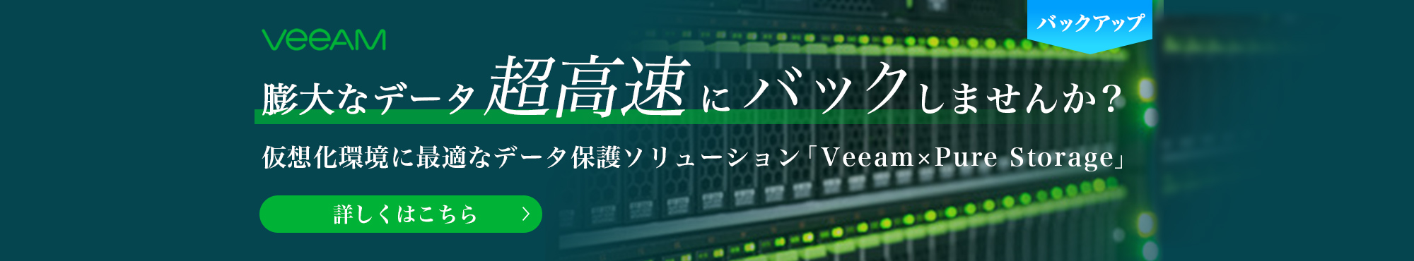 Veeam_lp
