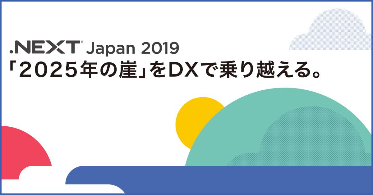 [東京].NEXT Japan 2019
