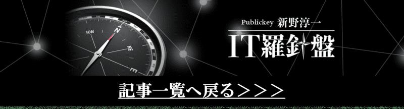 IT羅針盤