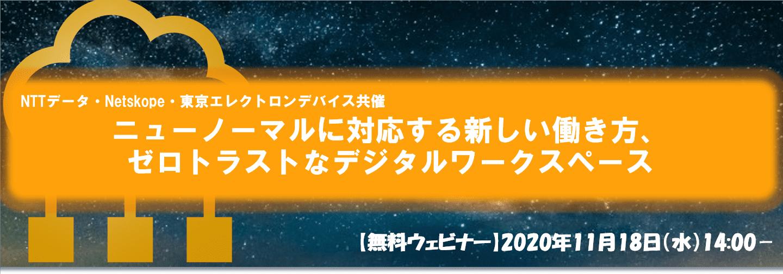 NTTデータ、Netskope、東京エレクトロンデバイス共催<br /><br /> ニューノーマルに対応する新しい働き方、ゼロトラストなデジタルワークスペース