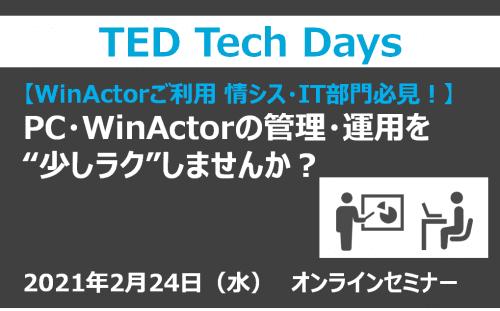 """【WinActorご利用 情シス・IT部門必見!】PCやWinActorの管理・運用を""""少しラク""""しませんか?~意外と知らないHCIの魅力を事例交えてご紹介~"""
