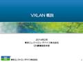 VXLAN概説