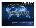 2. アリスタネットワークスのSDNへのアプローチ