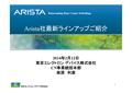 3. Arista社最新ラインアップご紹介